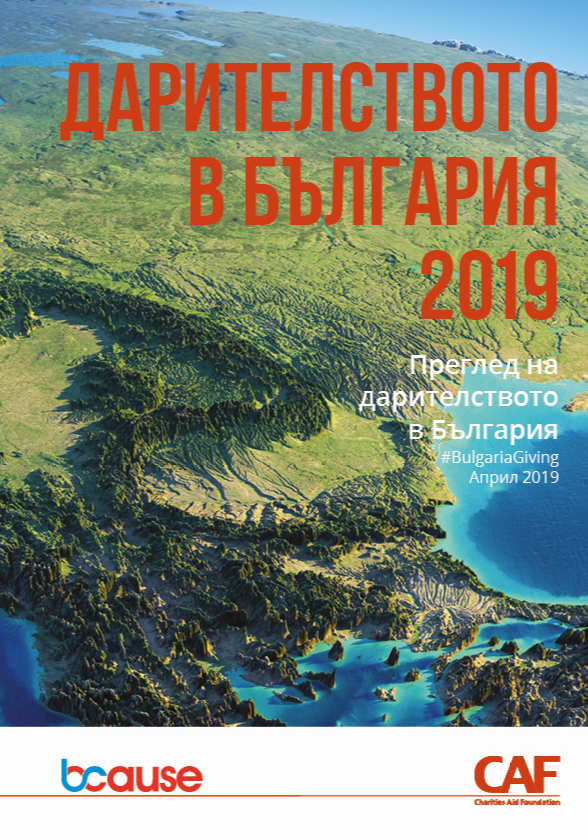 BulgariaGiving 2019 cover w1